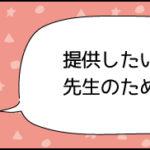 2017年ミラクルママ講師を振り返って~山﨑編~