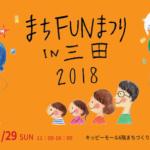 【まちFUNまつりIn三田】ブースNo.41 Funfun(種まきびと)アーティフィシャルフラワー