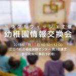【募集中】三田市の幼稚園情報交換会