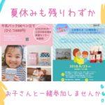8月22日・23日は夏休み企画!!