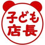 【3月1日~募集開始】子ども店長・クッキングワークショップ