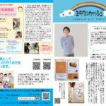 【ニュースレター】2017.6-7月号