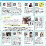 1月は増刊号!!