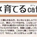 【開催報告】働く×育てるCafé@三田
