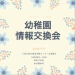 【情報募集中!】三田市の幼稚園情報教えてください!!