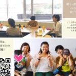 働く×育てるCaféが篠山で開催!!