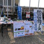 【さんだ女子防災部】4月7日三田市消防大会で出展しました