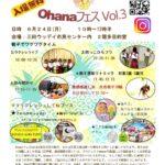 【さんだ女子防災部】OhanaフェスVol.3へ参加します!