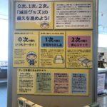 【箕面】みのおキューズモールにて防災講座を開催します。