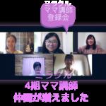 【ミラクルママ講師】4期ママ講師登録会オンライン