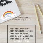 【GW特別企画】ミラクルGWオンラインイベント