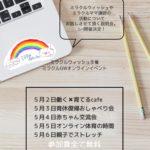 (開催報告)ミラクルGWオンラインイベント