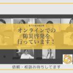 (防災部開催報告)8月のオンライン防災講座