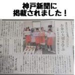 「子ども店長プロジェクト」神戸新聞に掲載いただきました!