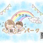 【親子パーク】アロマホームケア講座