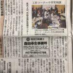 (親子パーク)神戸新聞に掲載されました。