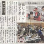 (親子パーク)神戸新聞に掲載されました