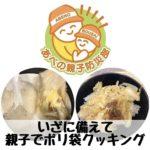 【募集中】11月28日(土)防災部のオンラインポリ袋クッキング