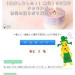 (メディア掲載)5月5日親子ポリ袋クッキング講座