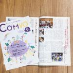 ボランティア・市民活動情報誌「COMVO(コンボ)」に掲載されました