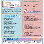 5月・6月の阿倍野区子育てミニニュース