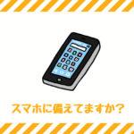 (防災部)災害時に役立つアプリ