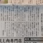 9月のポリ袋クッキング神戸新聞に掲載されました。