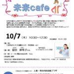 三田で未来cafe リアルでお会いしましょう。