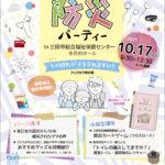 神戸新聞スキップやJCOMで紹介いただきました。
